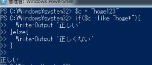 powershell11