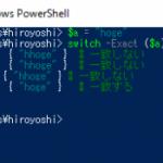 PowerShell 入門 switch文