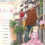 2017年春 新アニメ番組