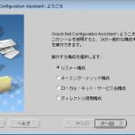 Oracle 外部からDBに接続できない件