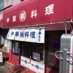 三ツ星食レポ 中華の丸鶴 チャーハン★★