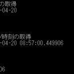 Python 日付/時刻の取得