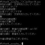 Python 条件文 if