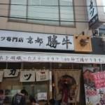 三ツ星食レポ 牛カツ専門店勝牛 牛カツロース丼 ★