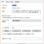 VBScript Windowsサービスの停止・開始