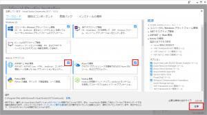 K002_web開発-Azure開発にチェック