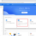 Google Cloud Platformで静的IP公開まで
